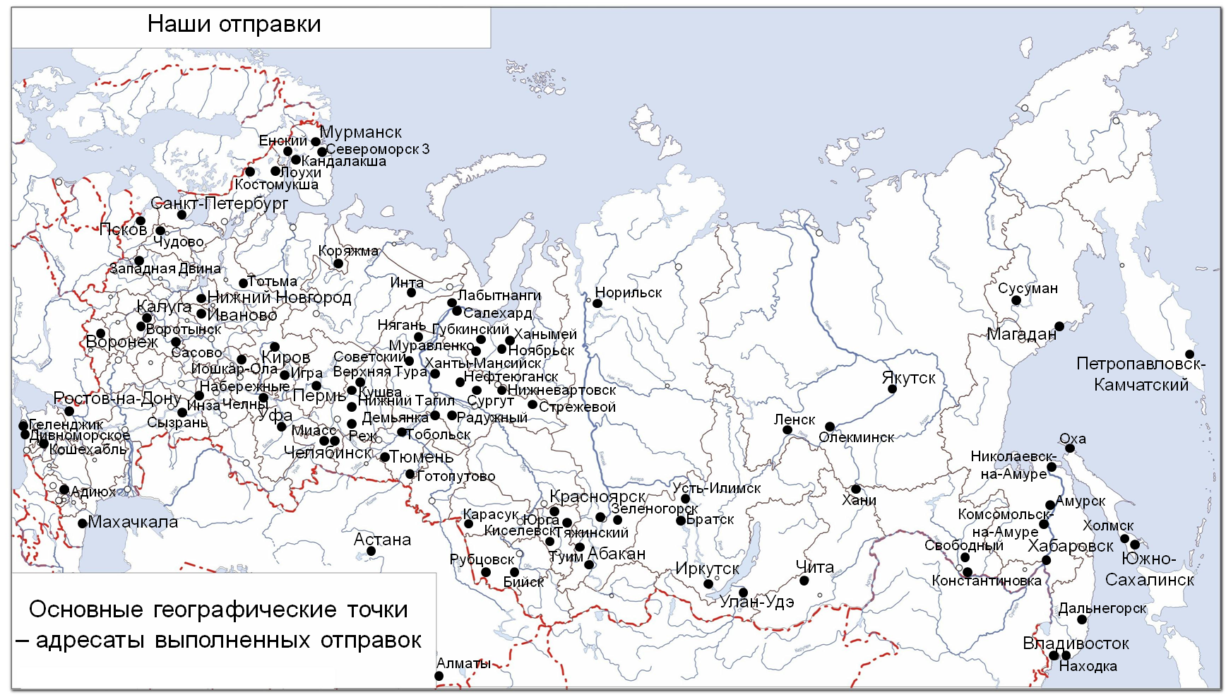 Наши отправки по России